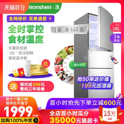 双11预售:Ronshen 容声 BCD-246WD12NPA 三门冰箱 246L 1999元包邮