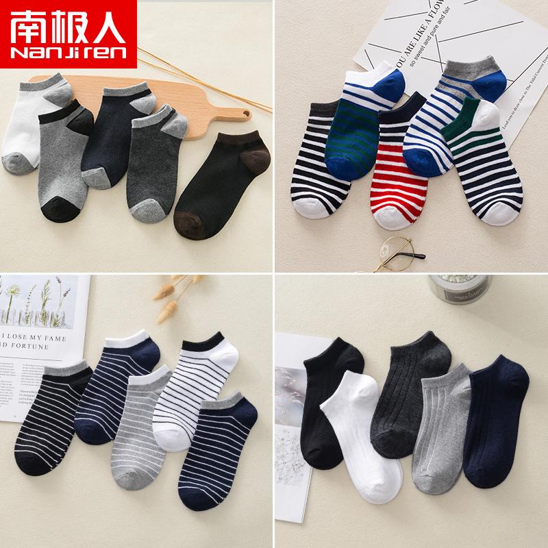 【南极人】男士优质长袜短袜15双 券后6.8元起包邮