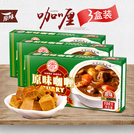 安记 原味咖喱 100g*3盒 16元包邮