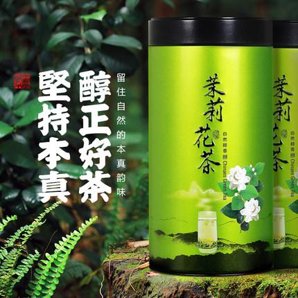 三显峰 浓香型 茉莉花茶 125克 7.9元包邮