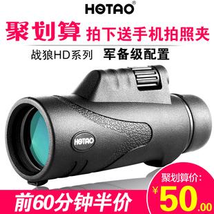 泓涛 战虎HD 单筒望远镜,¥49
