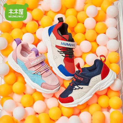木木屋 男女童 透气网鞋 39.9元包邮
