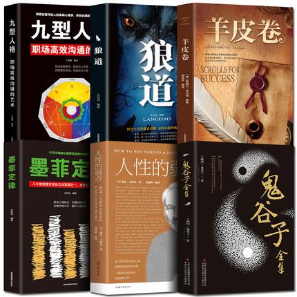 受益一生的六本经典畅销书 19.8元包邮