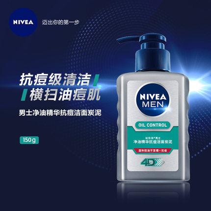 妮维雅 控油洗面奶150ml+深黑洁面乳50g 19.9元包邮