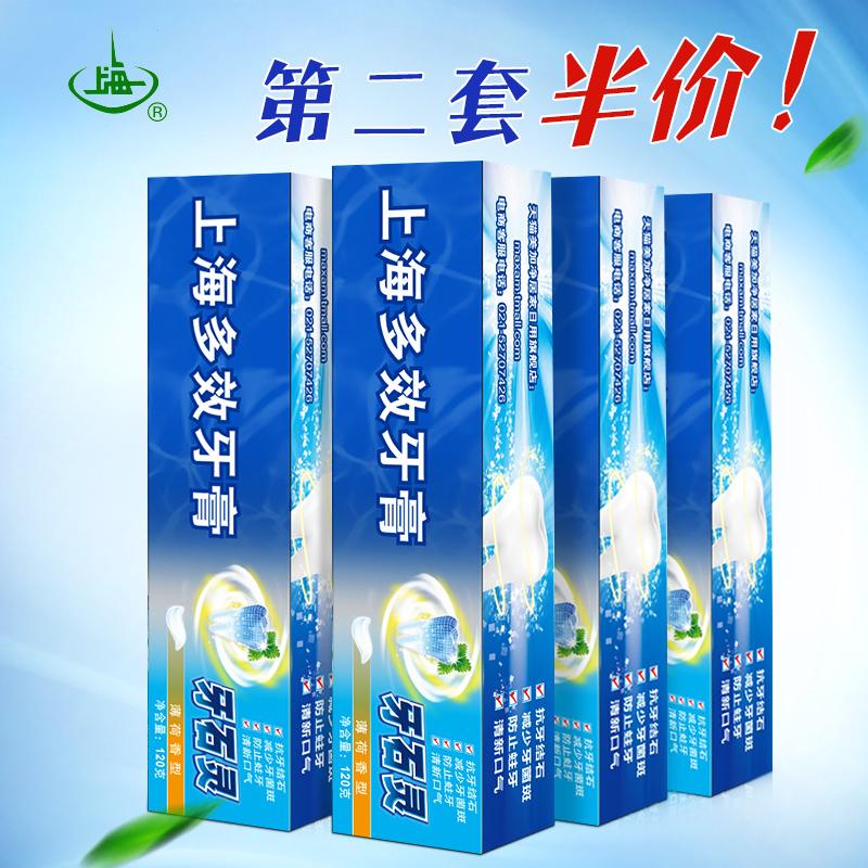 上海多效牙石灵牙膏120g*4支装 券后12元包邮