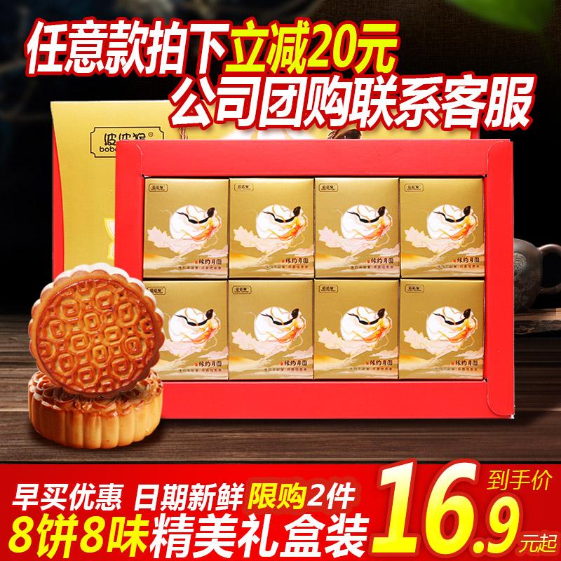 波波猴广式月饼8个礼盒装480克,券后+拍下13.9元包邮