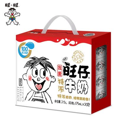 旺旺 旺仔特浓牛奶礼盒 125ml*20盒 46元包邮
