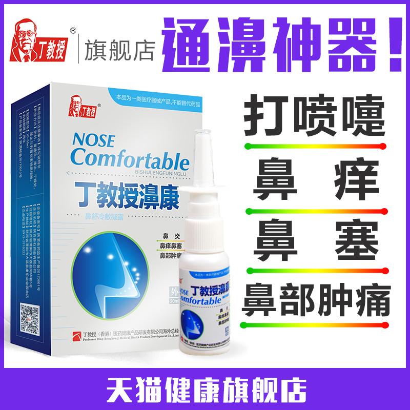 【丁教授】慢性过敏性鼻炎喷剂1盒 券后5.9元包邮