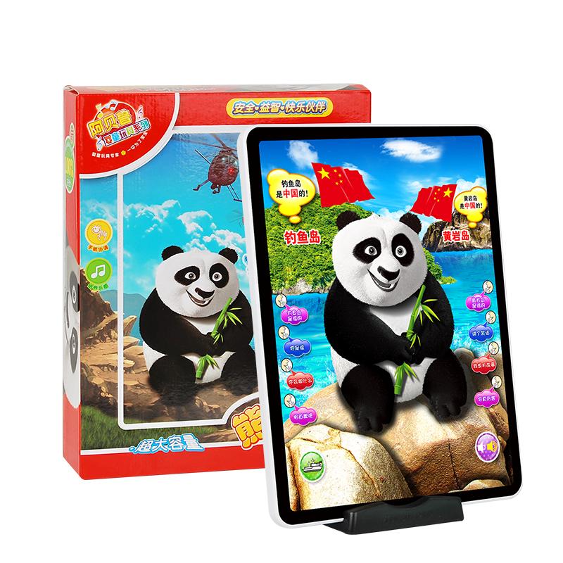群兴 儿童 3D平板早教机玩具 29.9元包邮