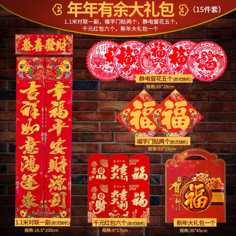 2018狗年春节大礼包15件套(第一款) 券后2.3元包邮