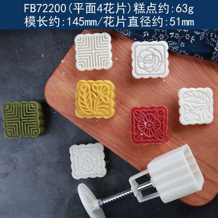 法焙客 月饼模具 4片 3.8元包邮
