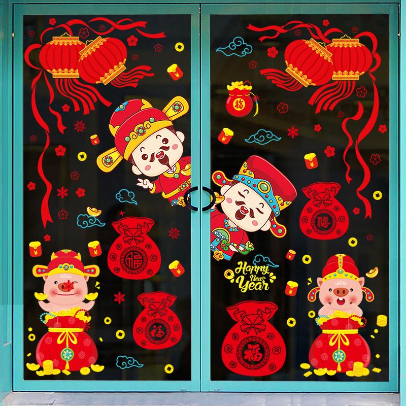 元旦橱窗户玻璃门贴猪年年画贴纸 - 好折宝