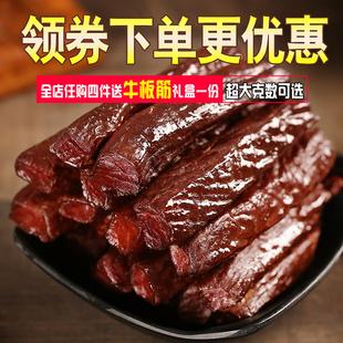【包日查】内蒙古正宗风干手撕牛肉干