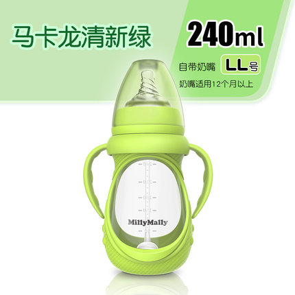 Millymally 婴儿 玻璃防摔奶瓶 150/240ml 13元包邮