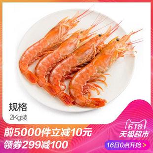 抢100元券阿根廷红虾(L2)2kg 海鲜 水产  进口虾 每个ID限购1件