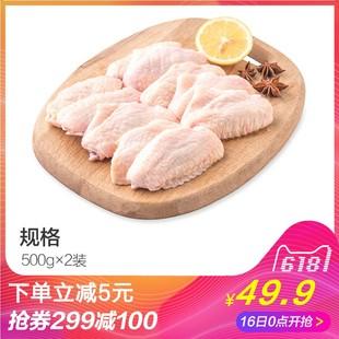 抢100元券CP正大食品单冻鸡翅中500g*2 鸡肉鸡翅中 每个ID限购5件