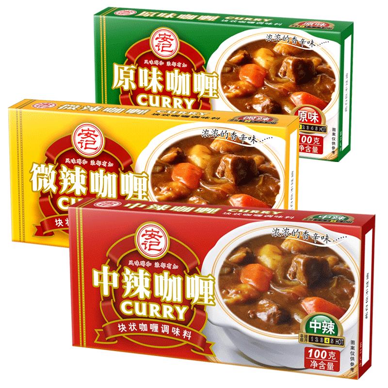 安记 日式黄咖喱块调料 100g*3盒 19.6元包邮