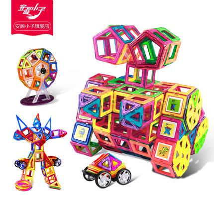 安源小子 儿童积木 磁力片 122件套装 24.8元包邮