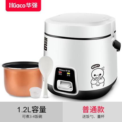 华强 小型电饭煲 1.2L 41.9元包邮