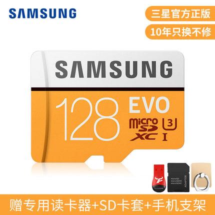 1日0点: SAMSUNG 三星 EVO 升级版 TF(MicroSD)存储卡 128GB 96元包邮