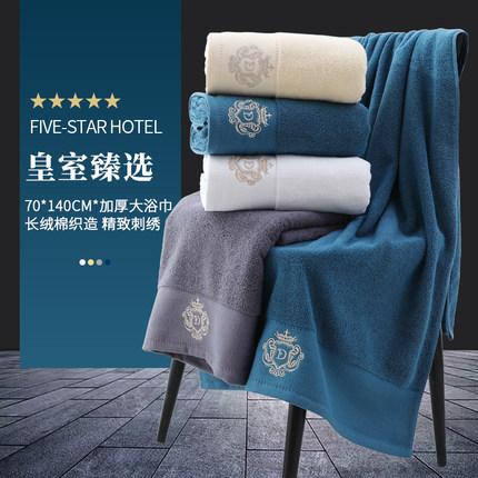 南极人 五星级酒店浴巾  9.9元起包邮