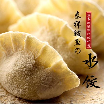 泰祥 速冻 鲅鱼水饺 540克*3袋 99元包邮