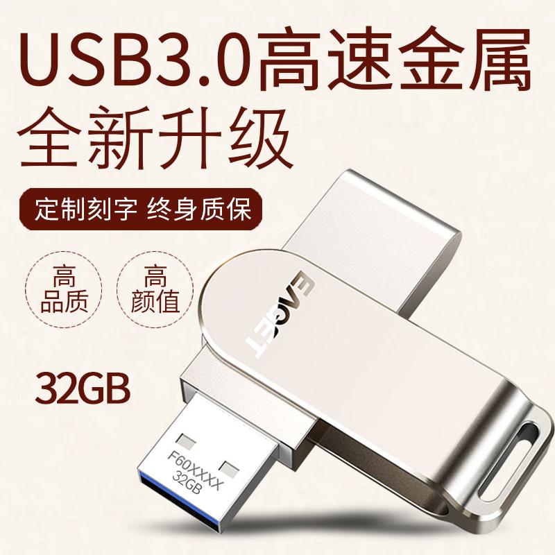 忆捷U盘32g USB3.0高速金属刻字 券后19.9元包邮