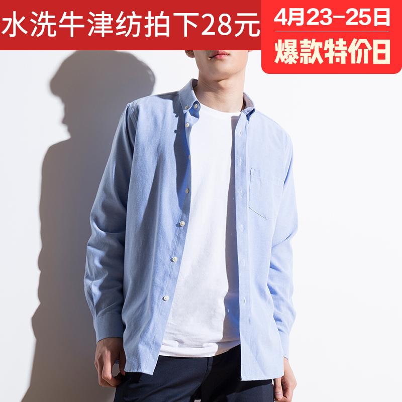 【梵杉】牛津纺男士衬衫 券后18元包邮