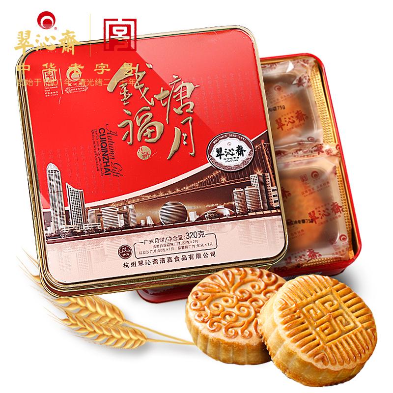 翠沁斋蛋黄莲蓉月饼3味4饼320g礼盒装,券后19.9元包邮
