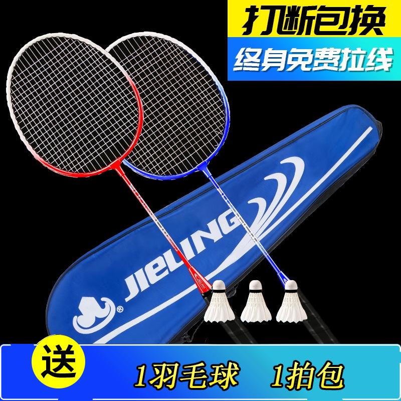 【送球及拍包】碳素羽毛球拍2支套装 券后12.9元起包邮