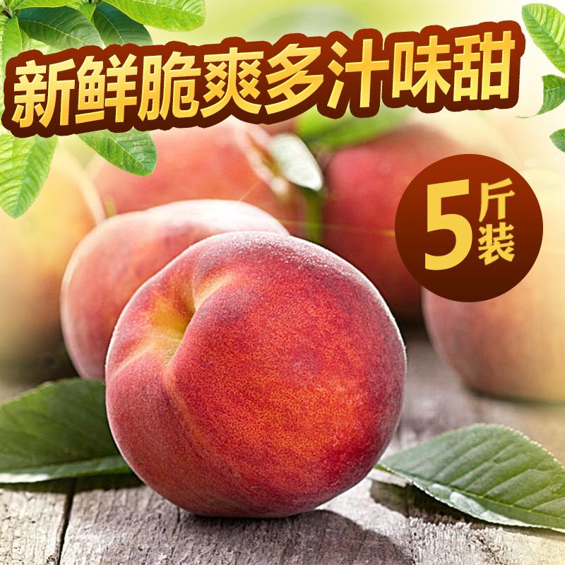 预售:新鲜水蜜桃5斤,券后17.8元包邮