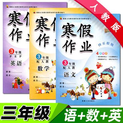 《寒假作业 小学三年级 语文+数学+英语》人教版 全3册 7.8元包邮