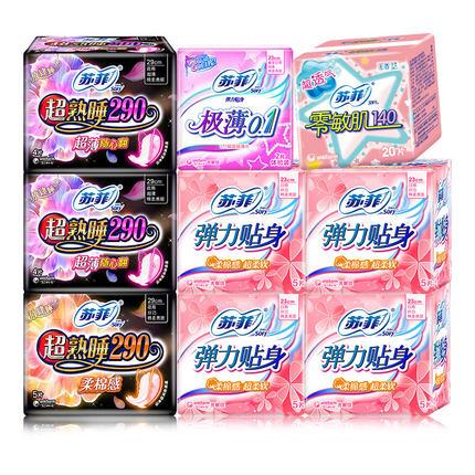 苏菲卫生巾日夜用组合装 55片 29.9元包邮