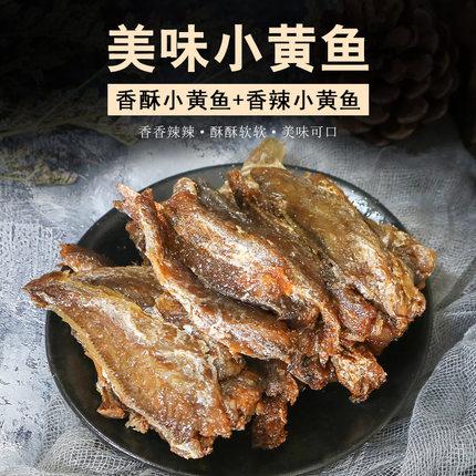 景萱 即食深海小黄鱼250g 12.9元包邮