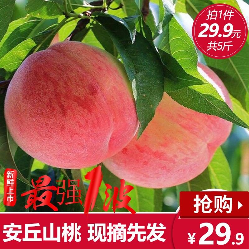 【猫仆】安丘山新鲜蜜桃现货5斤装 券后14.9元包邮