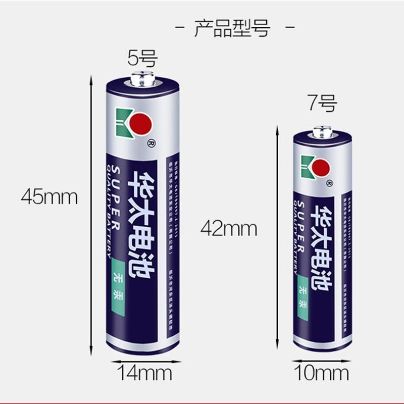 【华太】干电池5号20节+7号20节 券后9.9元包邮
