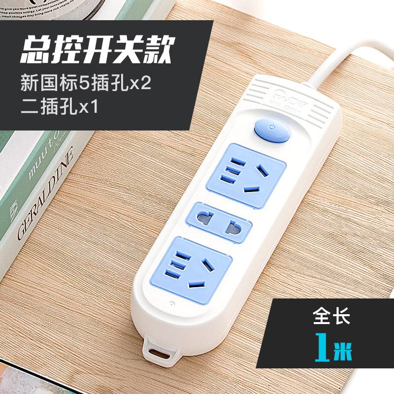 【驰伟】新国标多功能插排插线板 券后6.9元起包邮