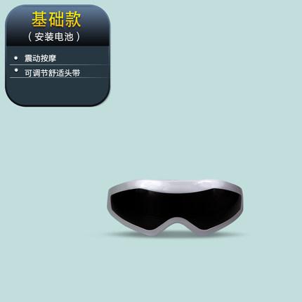 锦上添花 眼部按摩仪智能护眼仪 9.8元起包邮