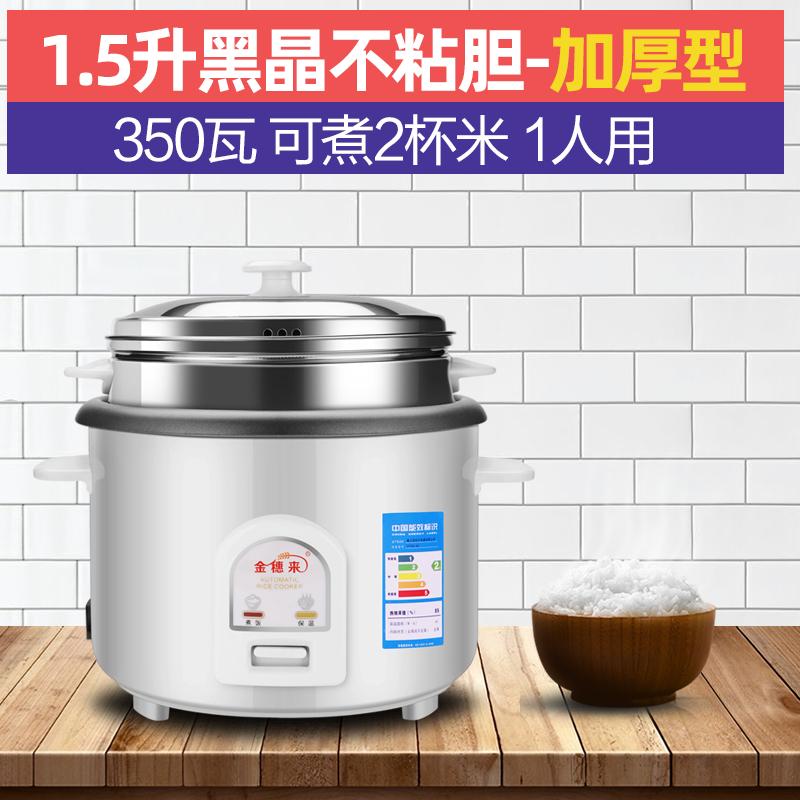 【金穗来旗舰店】多功能电饭锅1.5L送蒸笼 券后29.9元起包邮