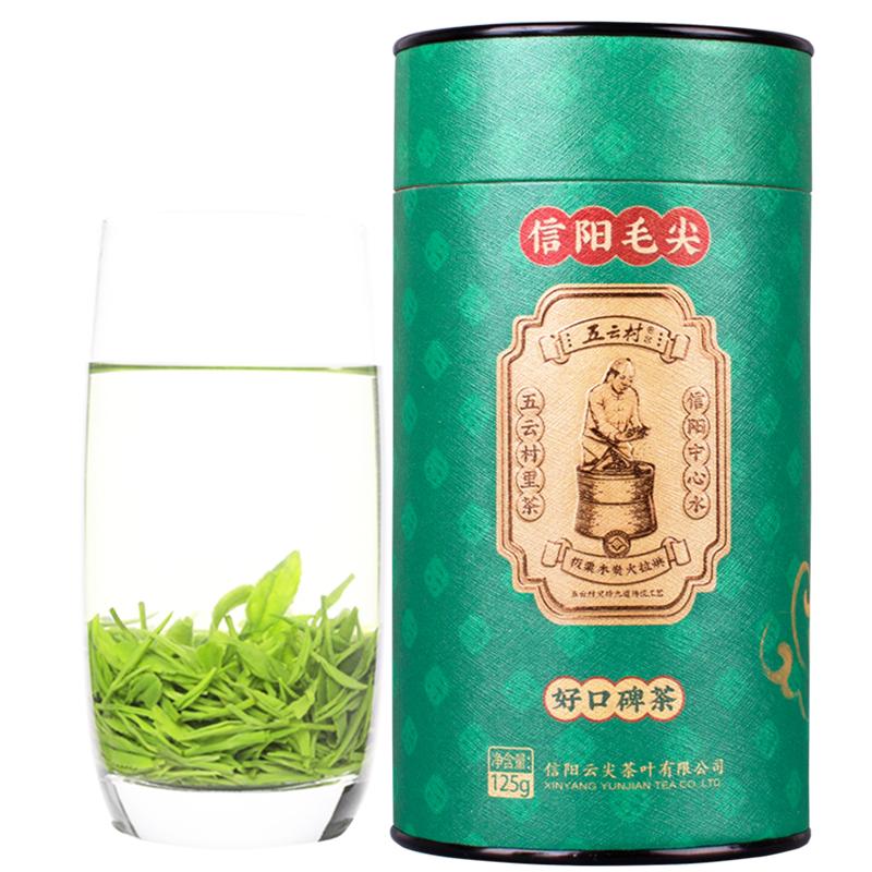 【五云村】2019新茶信阳毛尖125g 券后7.9元包邮