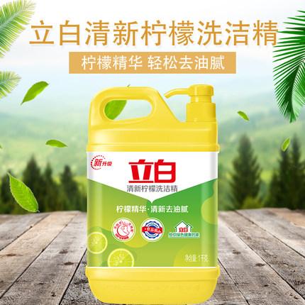 立白 柠檬洗洁精 1.12kg*2瓶 21.9元包邮