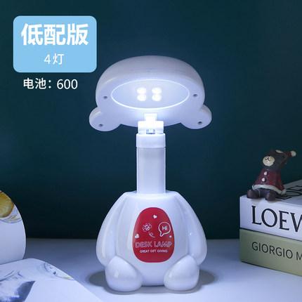 福博盛 LED护眼卡通充电小台灯 14.9元包邮