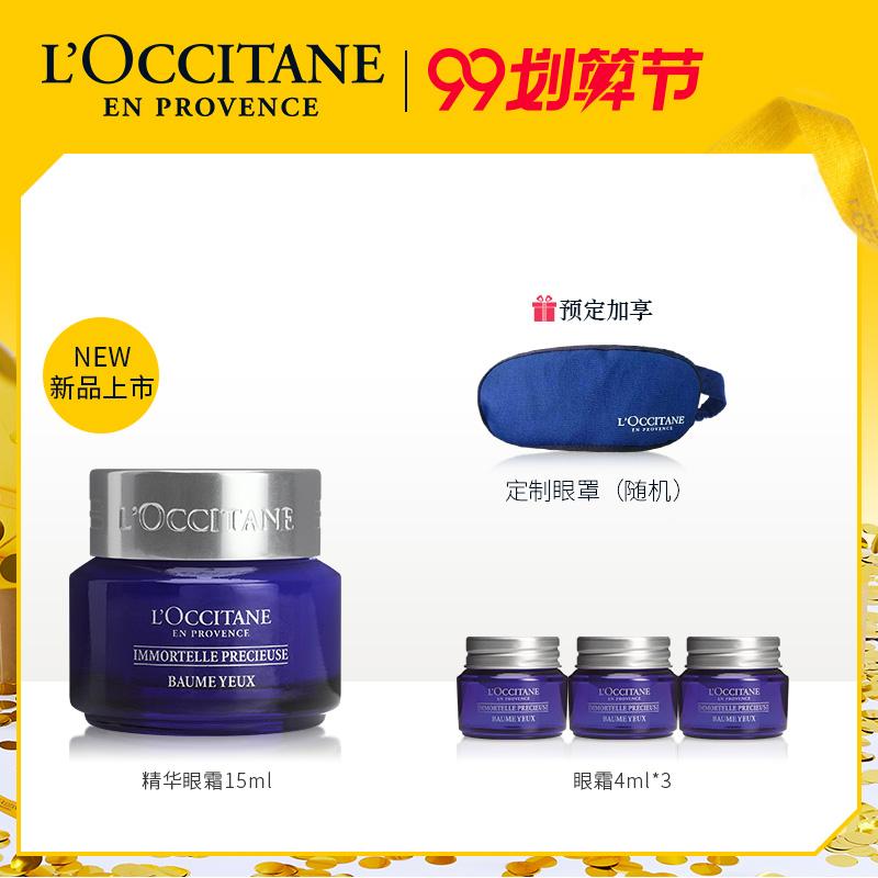 99划算节预售 L'OCCITANE 欧舒丹 蜡菊珍贵修护眼霜 15ml  ¥360包邮(需¥50定金)赠眼霜4ml*3