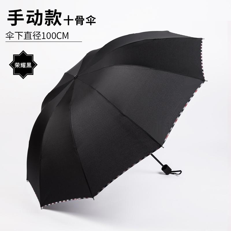 【昵迪】全自动晴雨两用折叠雨伞 券后9.9元起包邮