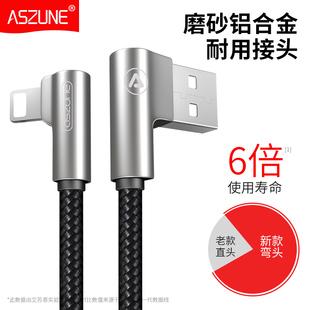 【两条装】苹果iphone加长弯头数据线