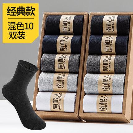 南极人  男袜 加厚中筒袜10双 14.8元包邮