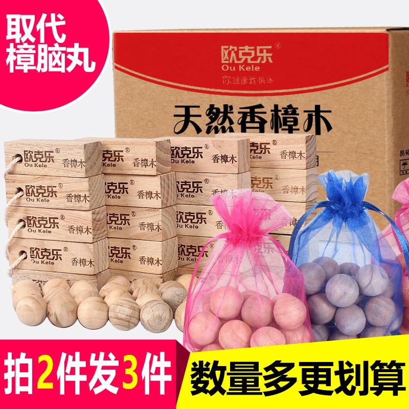 天猫商城 白菜商品汇总(欧克乐 20根香樟木条+40颗香樟木球 8.8元包邮)