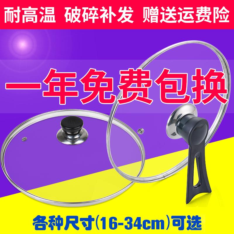 【邦仕尼】防溢防摔多功能钢化玻璃锅盖 券后4.6元起包邮