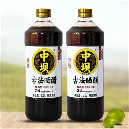 中坝 古法晒醋 1.1L*2瓶 17.9元包邮