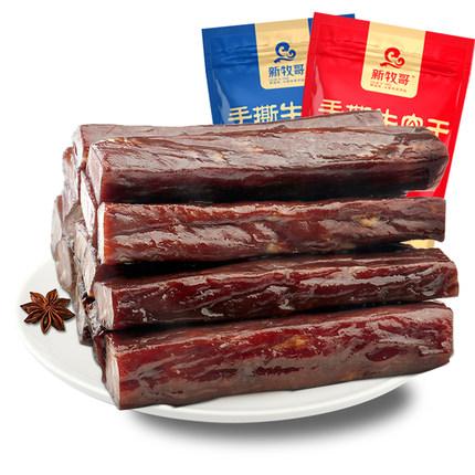 新牧哥 内蒙古 手撕牛肉干 500g+奶酪500g  49.9元包邮